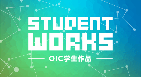 STUDENT WORKS OICの学生作品